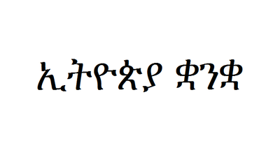 Amharic_Fidel.png